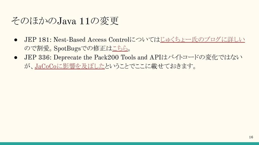 そのほかのJava 11の変更 ● JEP 181: Nest-Based Access Co...