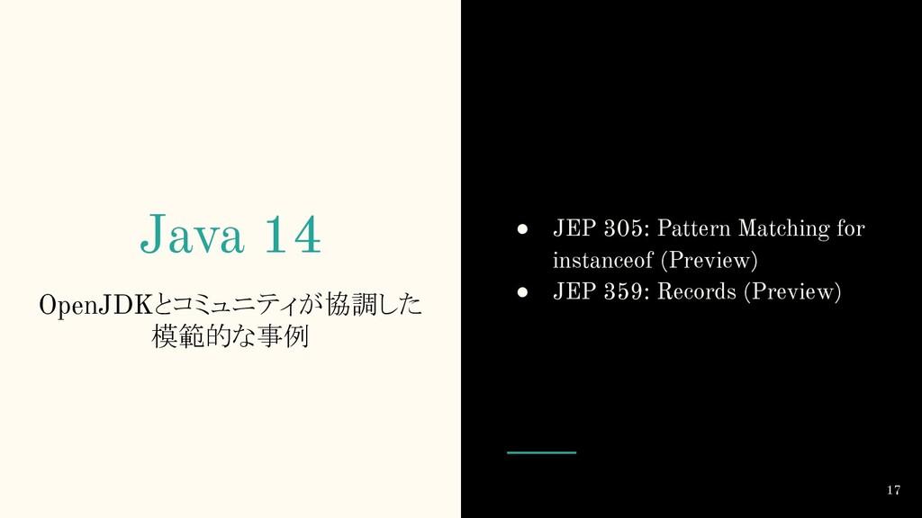 Java 14 OpenJDKとコミュニティが協調した 模範的な事例 ● JEP 305: P...