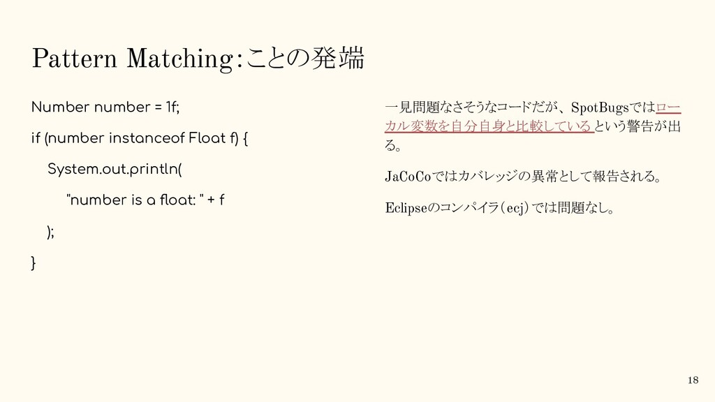 Pattern Matching:ことの発端 Number number = 1f; if (...