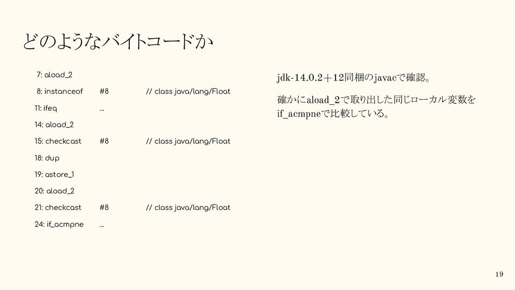 どのようなバイトコードか 7: aload_2 8: instanceof #8 // cla...