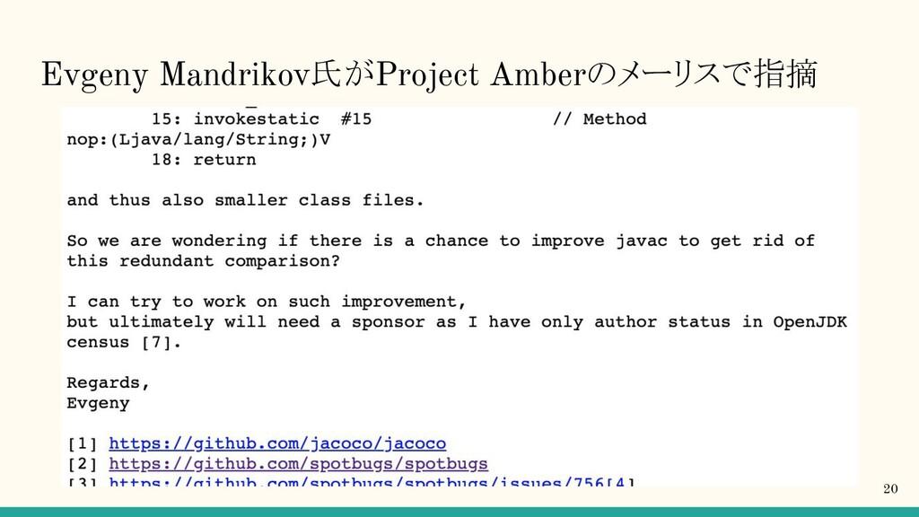 Evgeny Mandrikov氏がProject Amberのメーリスで指摘 20