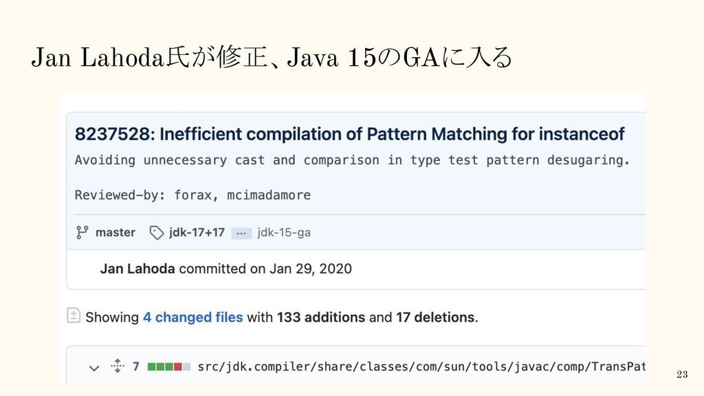 Jan Lahoda氏が修正、Java 15のGAに入る 23