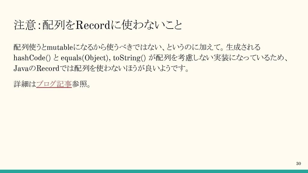 注意:配列をRecordに使わないこと 配列使うとmutableになるから使うべきではない、と...
