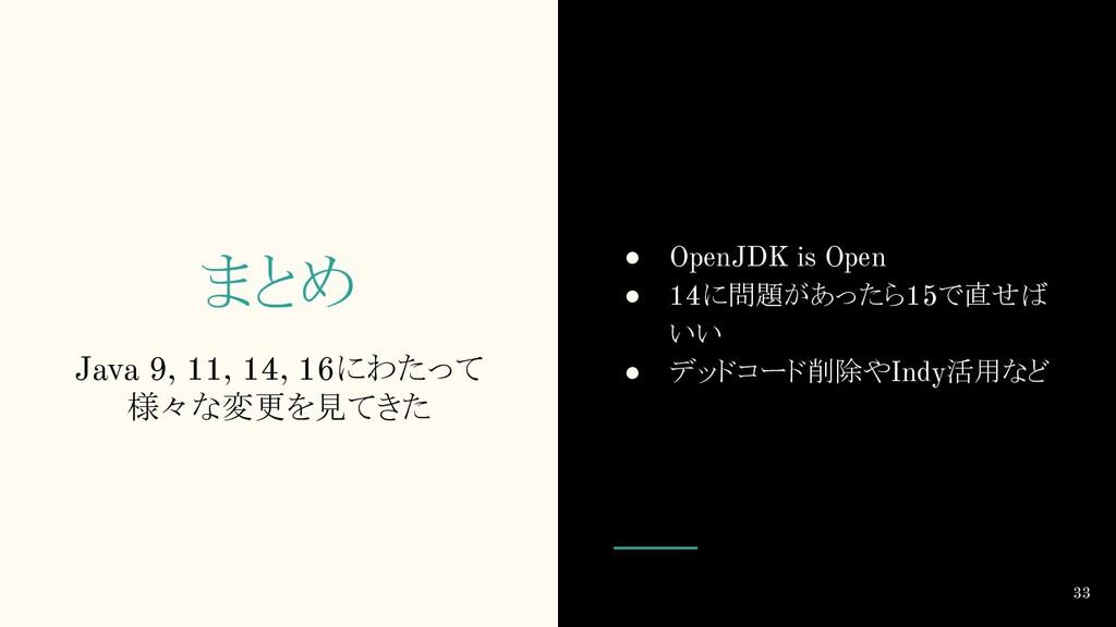 まとめ Java 9, 11, 14, 16にわたって 様々な変更を見てきた ● OpenJD...