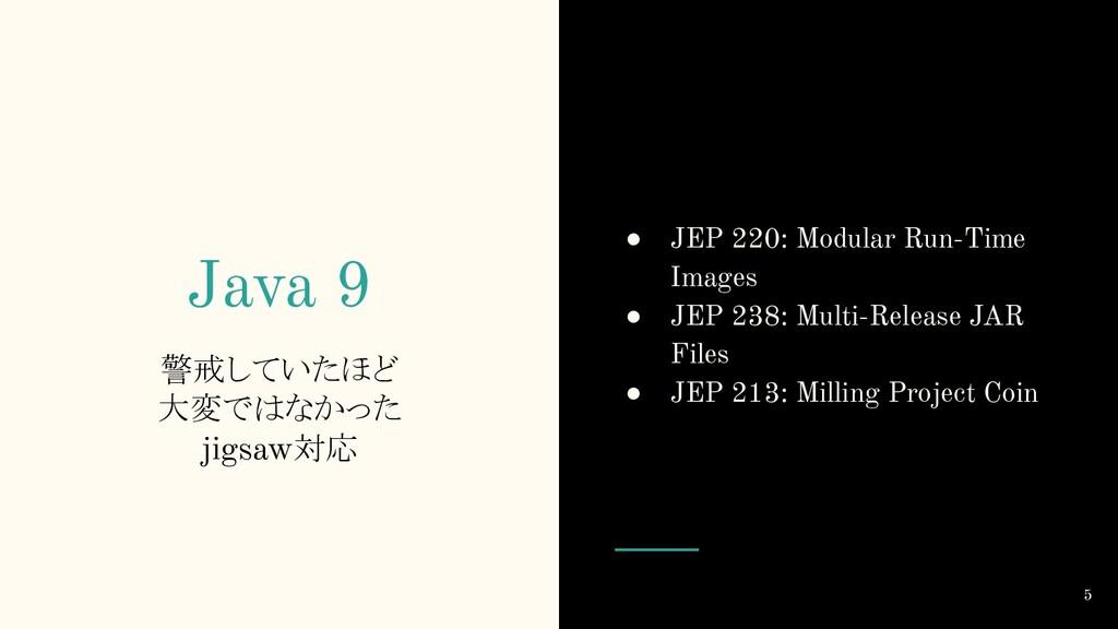 Java 9 警戒していたほど 大変ではなかった jigsaw対応 ● JEP 220: Mo...