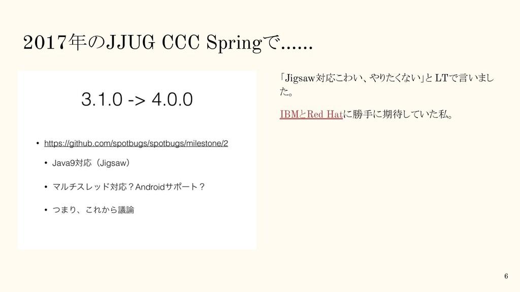 2017年のJJUG CCC Springで…… 6 「Jigsaw対応こわい、やりたくない」...