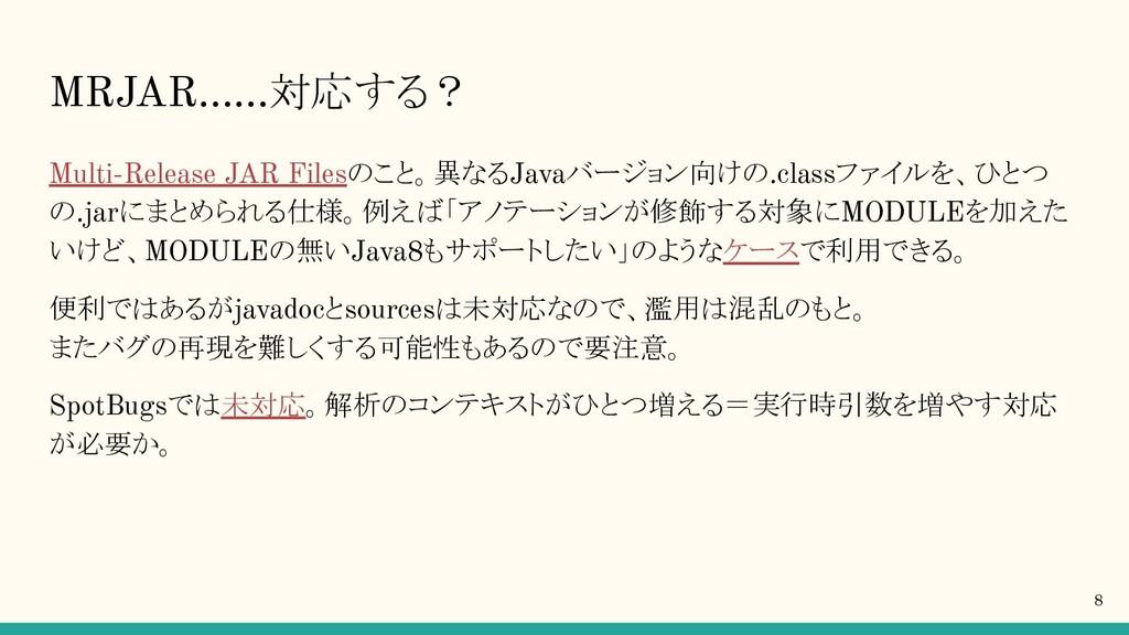 MRJAR……対応する? Multi-Release JAR Filesのこと。異なるJava...