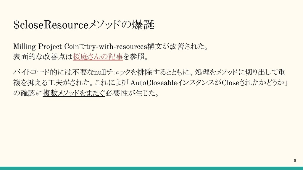 $closeResourceメソッドの爆誕 Milling Project Coinでtry-...