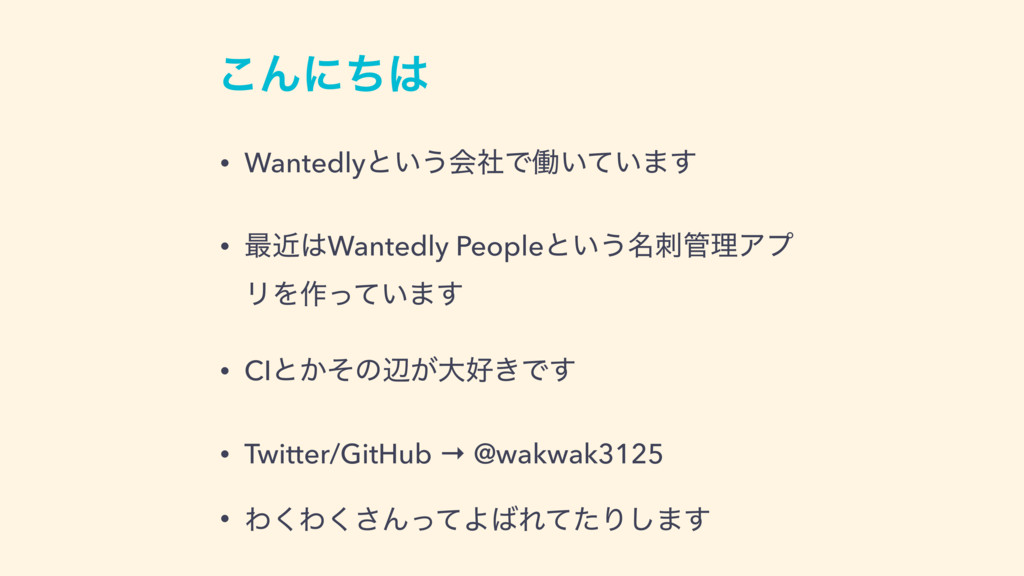 ͜Μʹͪ͸ • Wantedlyͱ͍͏ձࣾͰಇ͍͍ͯ·͢ • ࠷ۙ͸Wantedly Peop...