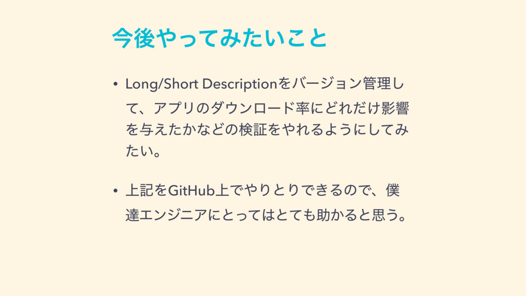 ࠓޙ΍ͬͯΈ͍ͨ͜ͱ • Long/Short DescriptionΛόʔδϣϯ؅ཧ͠ ͯɺ...
