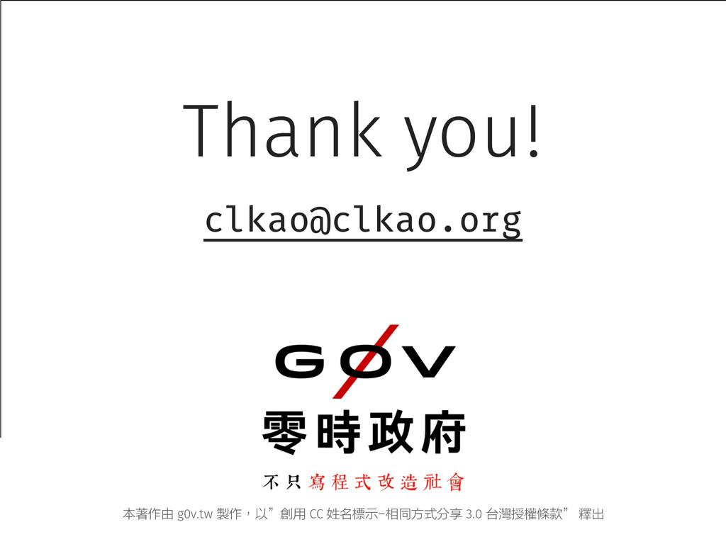 "Thank you! clkao@clkao.org 本著作由 g0v.tw 製作,以""創用 ..."