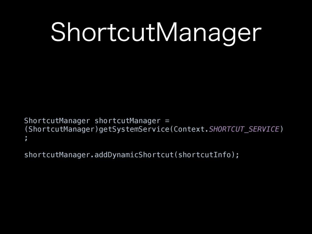 4IPSUDVU.BOBHFS ShortcutManager shortcutManager...