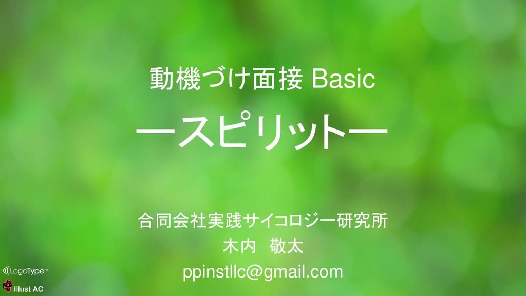 動機づけ面接 Basic ースピリットー 合同会社実践サイコロジー研究所 木内 敬太 ppin...