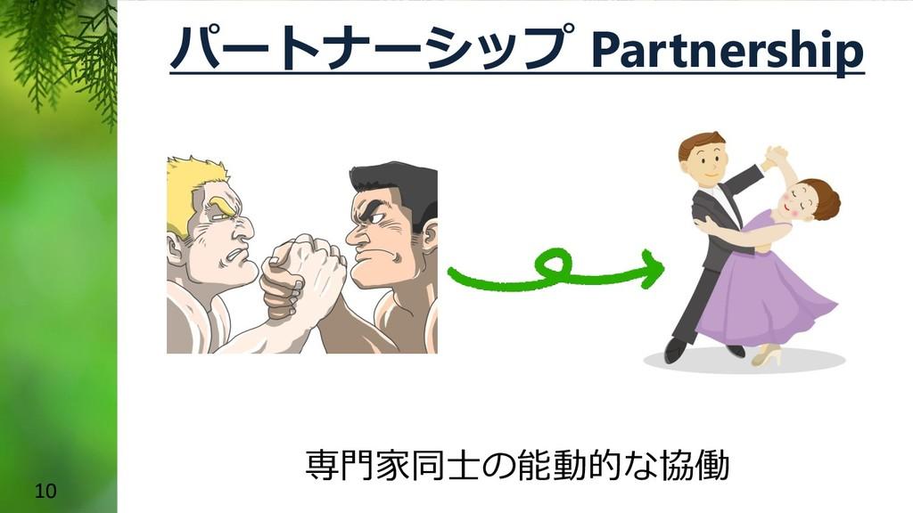 10 パートナーシップ Partnership 専門家同士の能動的な協働