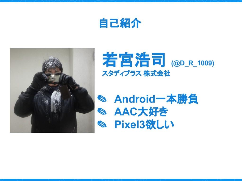 自己紹介 若宮浩司 (@D_R_1009) スタディプラス 株式会社 ✎ Android一本勝...