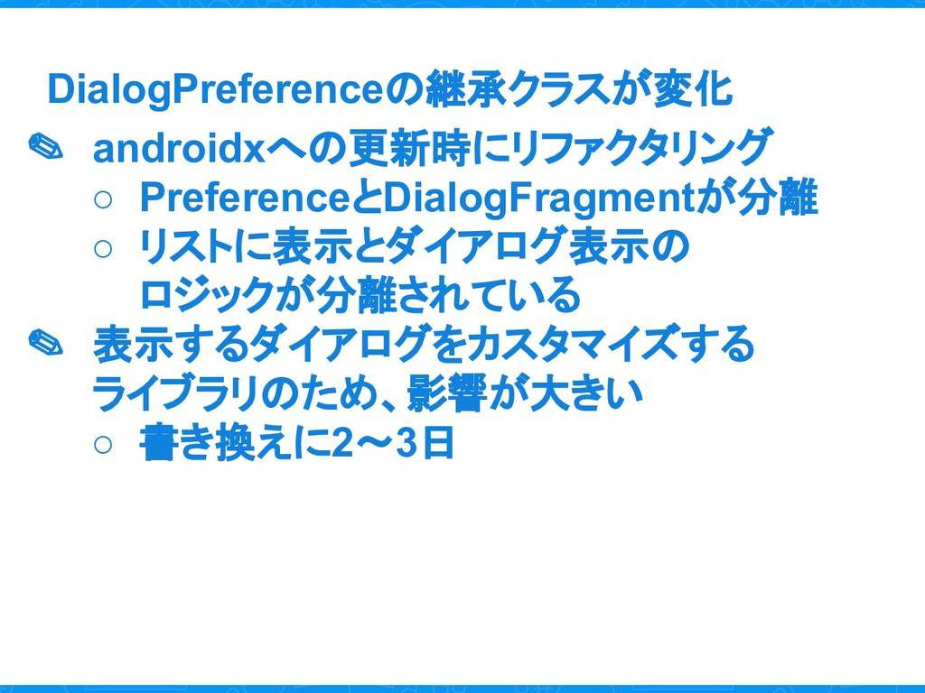 DialogPreferenceの継承クラスが変化 ✎ androidxへの更新時にリファクタ...