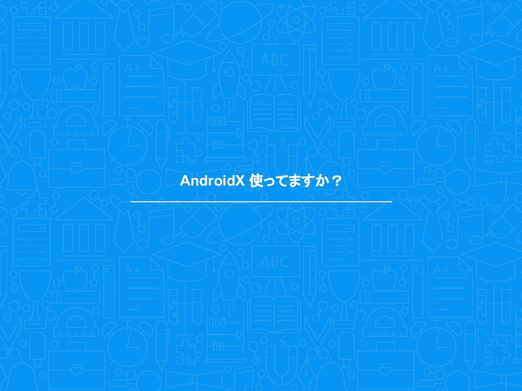 AndroidX 使ってますか?