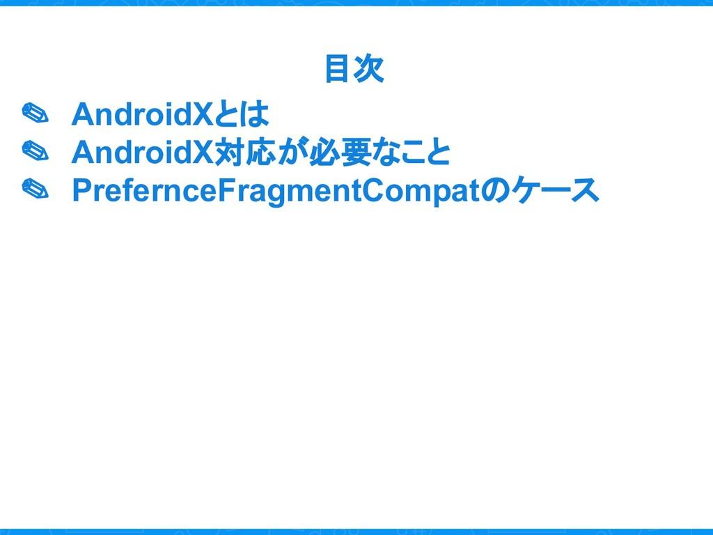目次 ✎ AndroidXとは ✎ AndroidX対応が必要なこと ✎ PrefernceF...