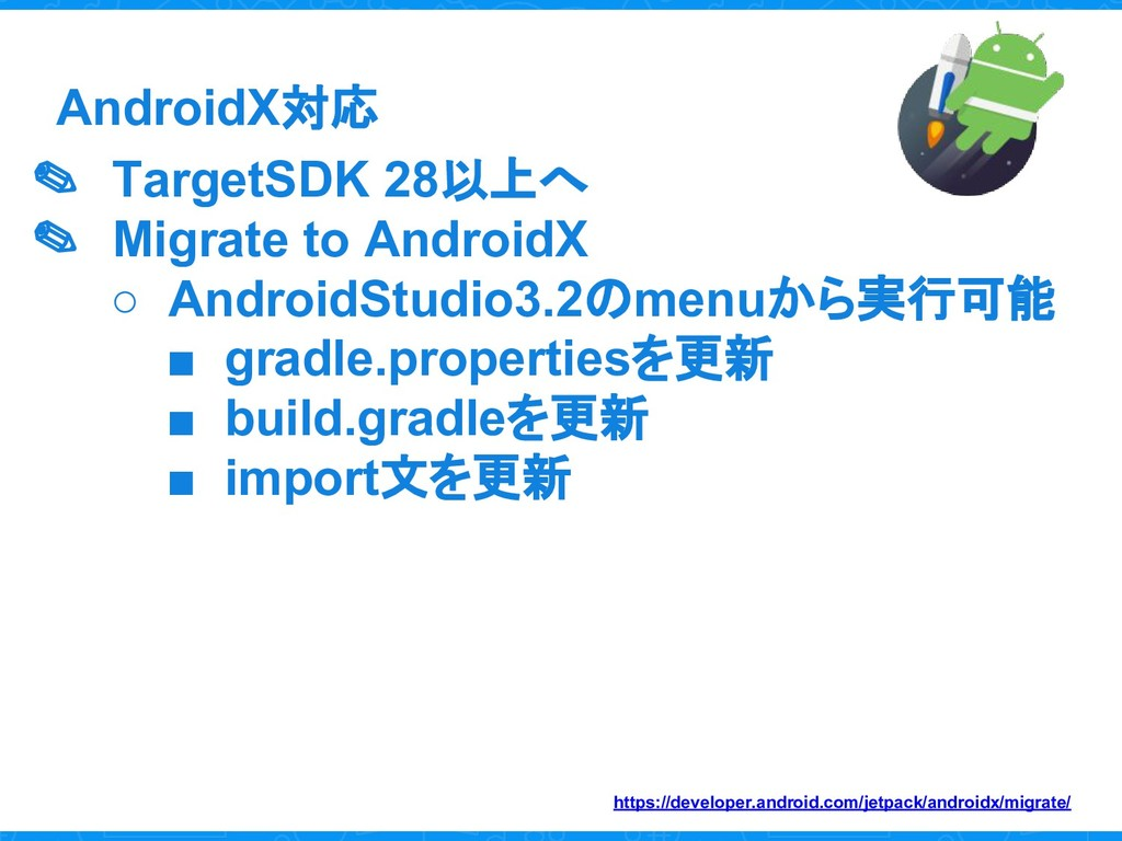 AndroidX対応 ✎ TargetSDK 28以上へ ✎ Migrate to Andro...