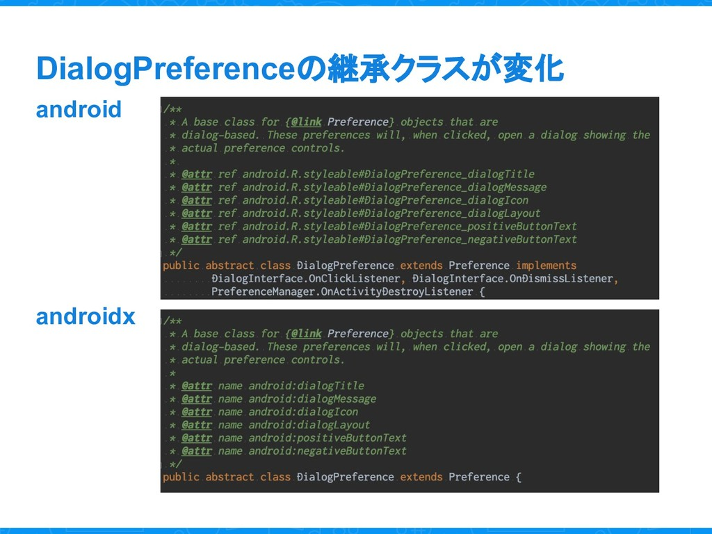 DialogPreferenceの継承クラスが変化 android androidx