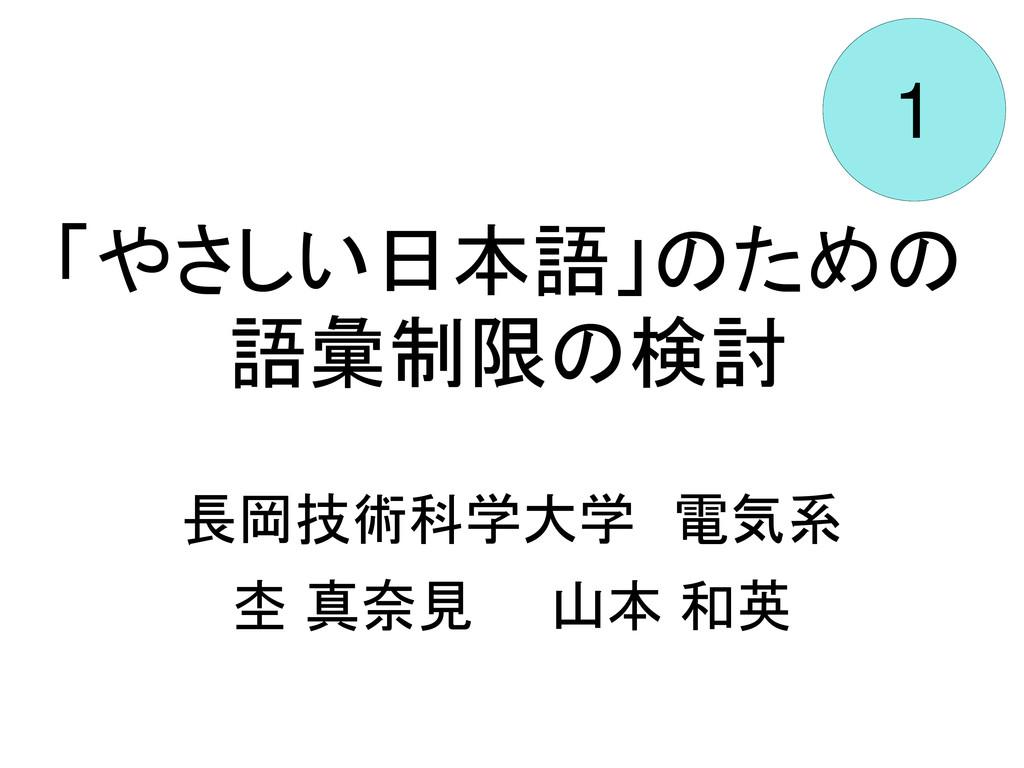 「やさしい日本語」のための 語彙制限の検討 長岡技術科学大学 電気系 杢 真奈見 山本 和英 1