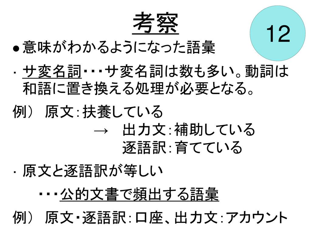 考察 12  意味がわかるようになった語彙 サ変名詞・・・サ変名詞は数も多い。動詞は 和語に...