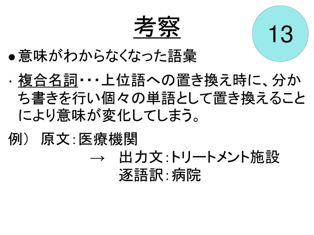 考察 13  意味がわからなくなった語彙 複合名詞・・・上位語への置き換え時に、分か ち書き...