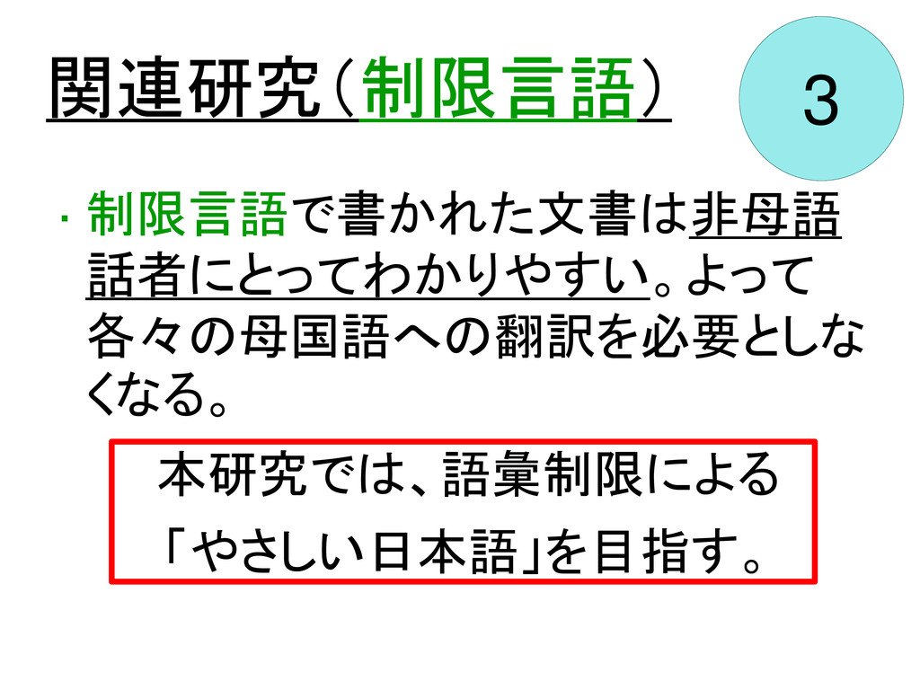 関連研究(制限言語) 3 制限言語で書かれた文書は非母語 話者にとってわかりやすい。よって 各...