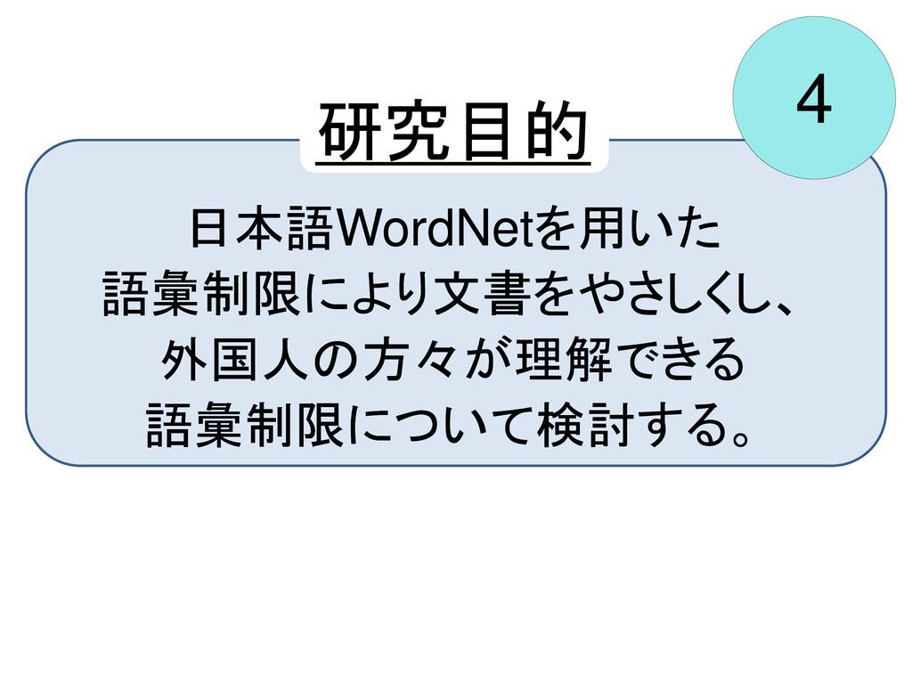 日本語WordNetを用いた 語彙制限により文書をやさしくし、 外国人の方々が理解できる 語彙...