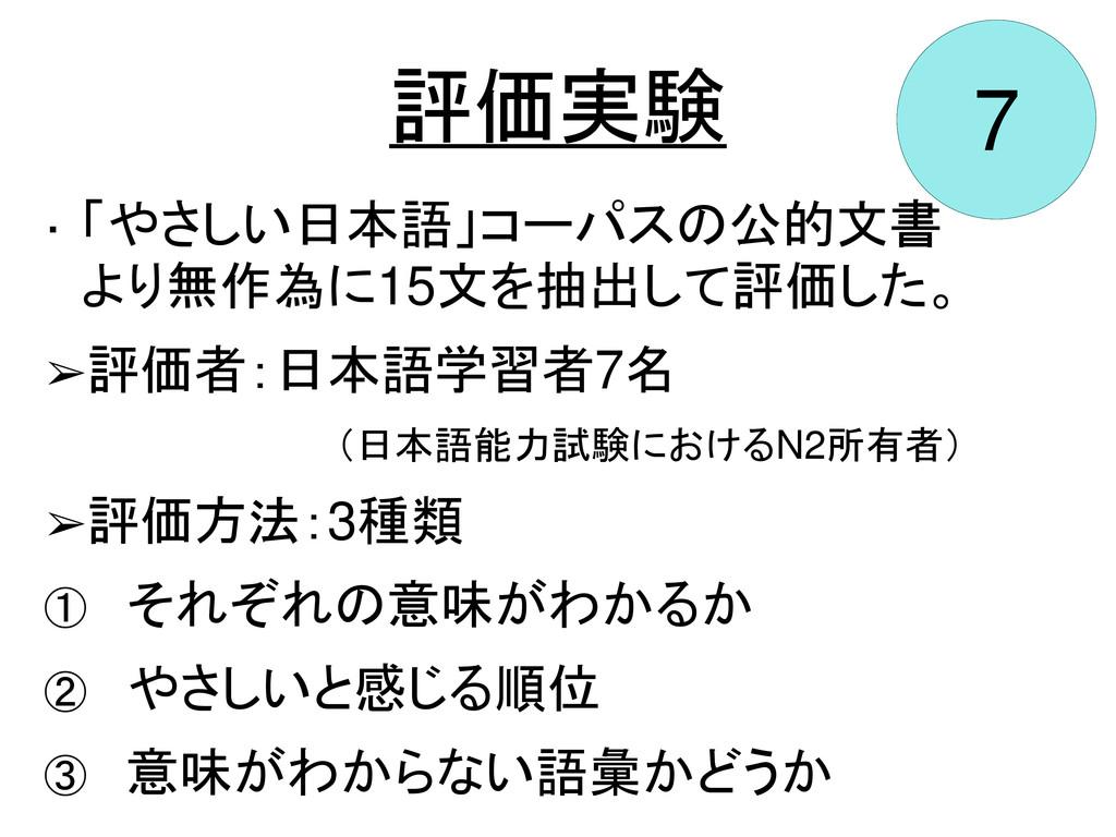 評価実験 7 「やさしい日本語」コーパスの公的文書 より無作為に15文を抽出して評価した。 ➢...