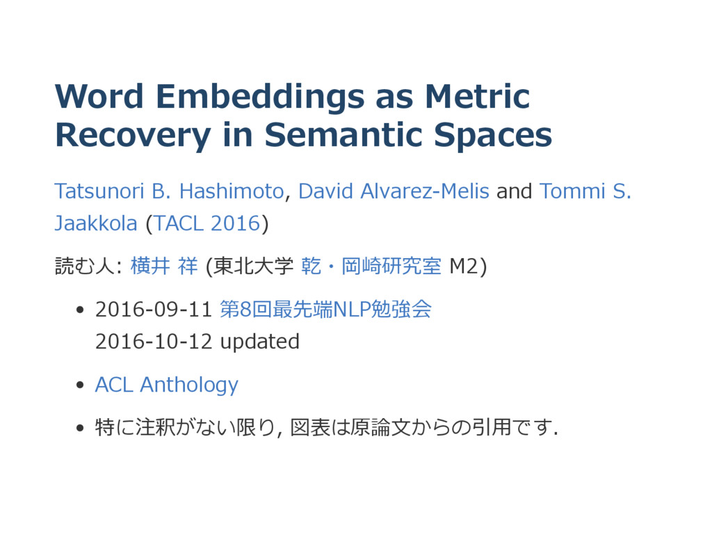Word Embeddings as Metric Recovery in Semantic ...