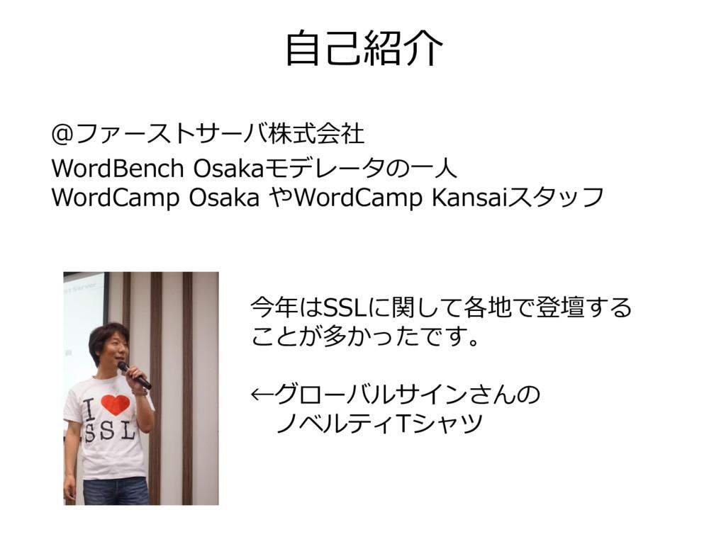 自己紹介 @ファーストサーバ株式会社 WordBench Osakaモデレータの一人 Word...