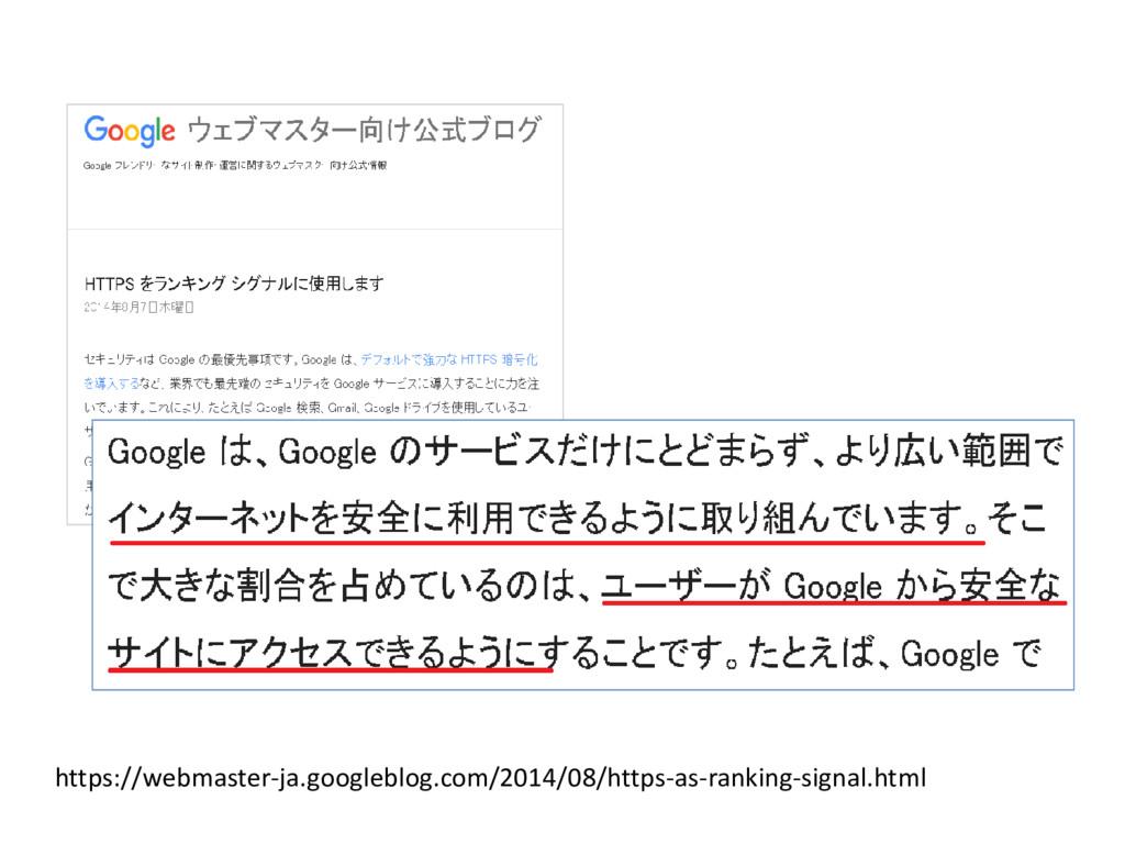 https://webmaster-ja.googleblog.com/2014/08/htt...