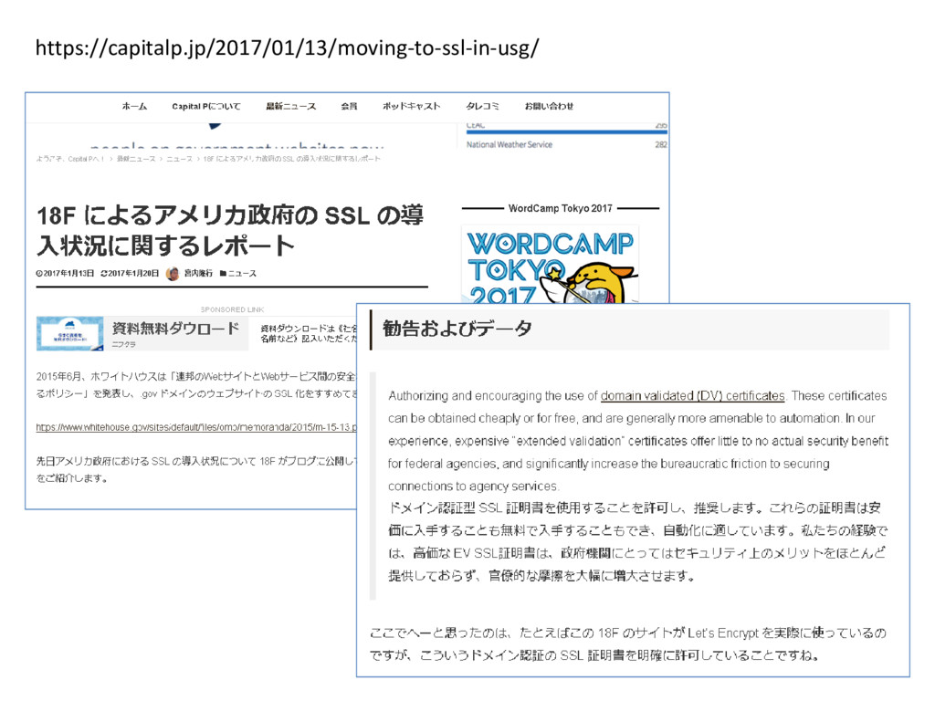 https://capitalp.jp/2017/01/13/moving-to-ssl-in...