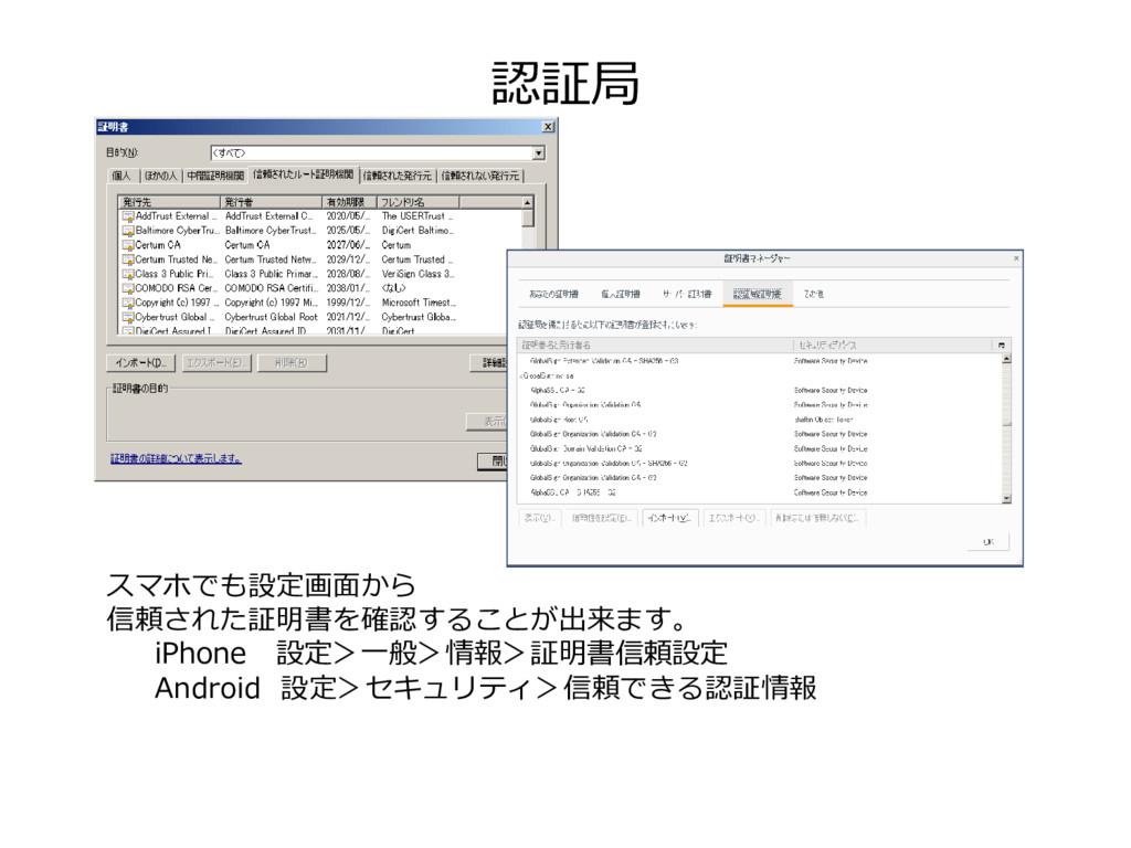 認証局 スマホでも設定画面から 信頼された証明書を確認することが出来ます。 iPhone 設定...