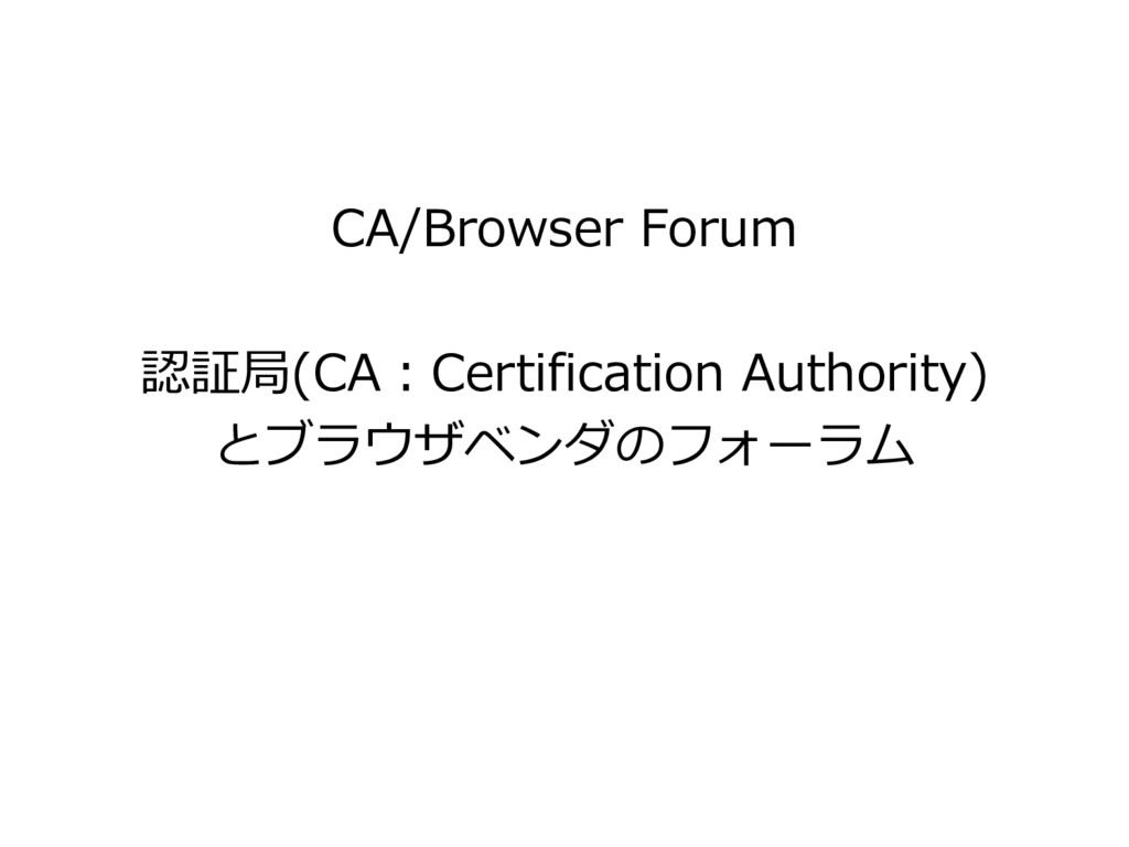 CA/Browser Forum 認証局(CA:Certification Authority...