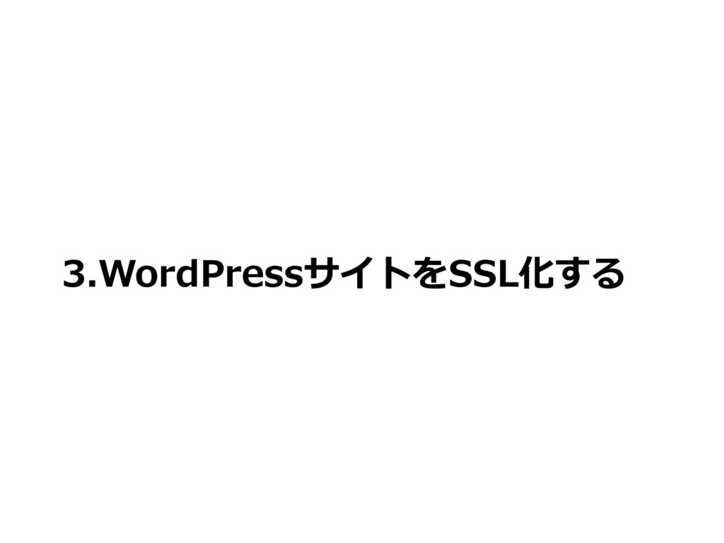 3.WordPressサイトをSSL化する