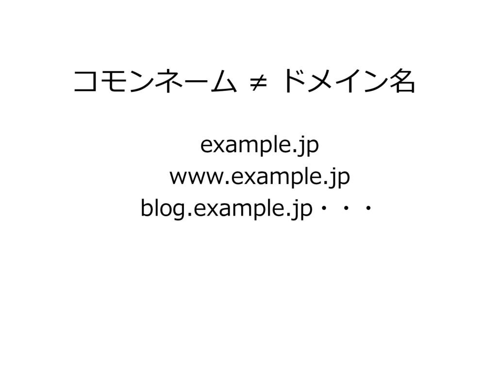 example.jp www.example.jp blog.example.jp・・・ コモ...