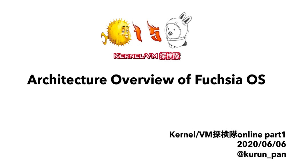Architecture Overview of Fuchsia OS Kernel/VM探検...