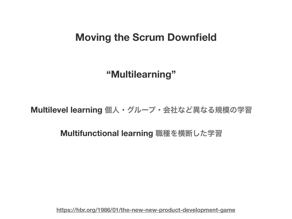 """Moving the Scrum Downfield """"Multilearning"""" https..."""