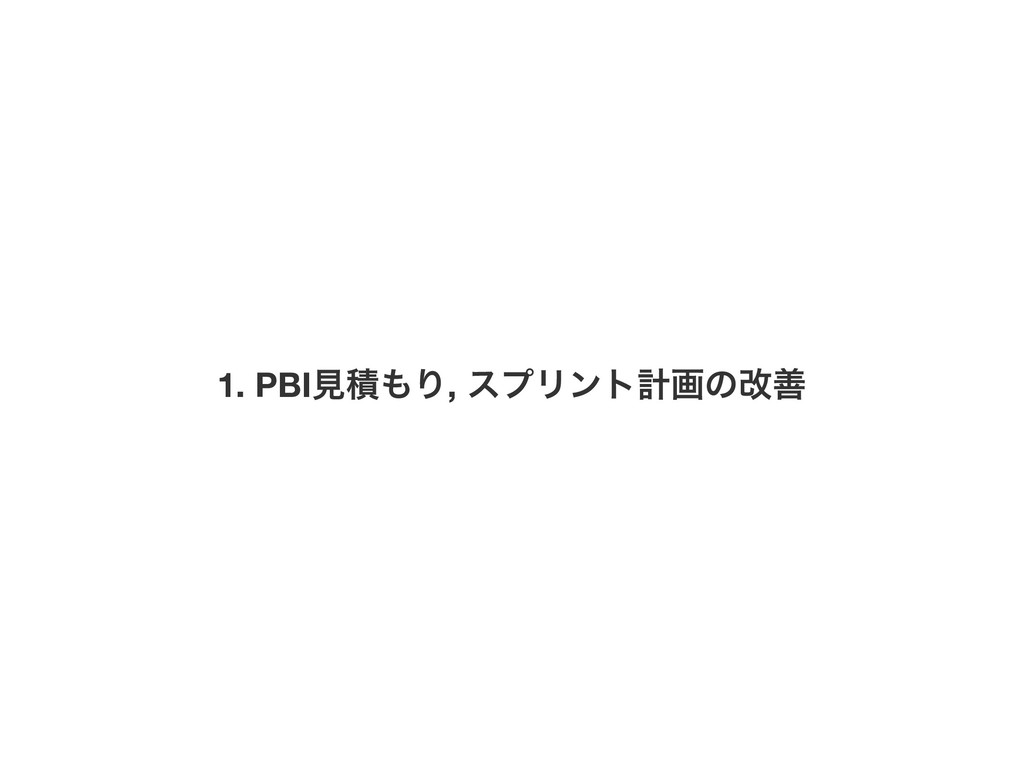 1. PBIݟੵΓ, εϓϦϯτܭըͷվળ