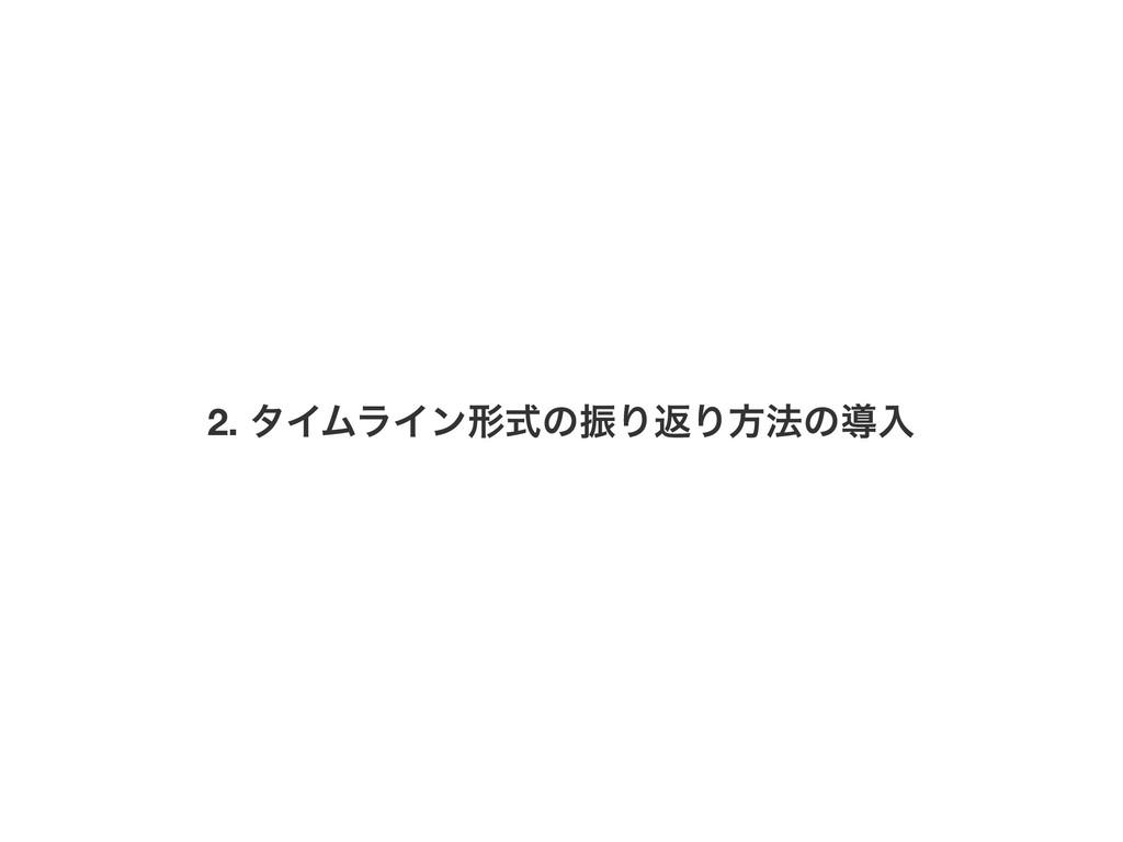 2. λΠϜϥΠϯܗࣜͷৼΓฦΓํ๏ͷಋೖ